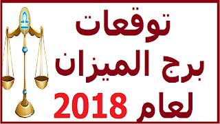 توقعات برج الميزان لعام 2018