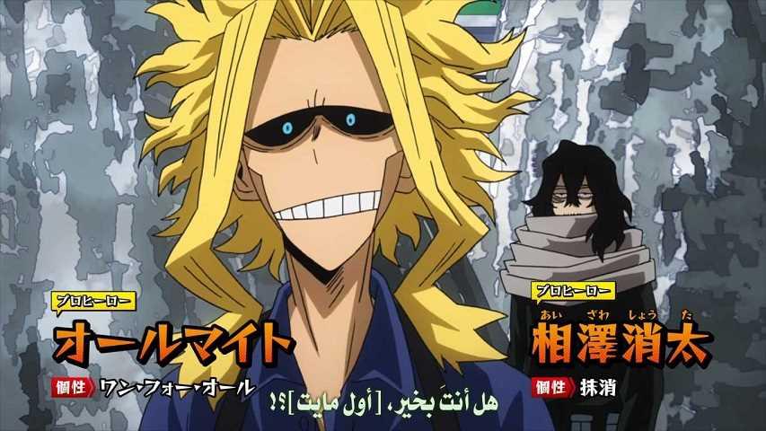 الحلقة الخامسة عشر من أنمي بطل أكاديميتي الموسم الـ3  Boku no Hero Academia S3 - 15