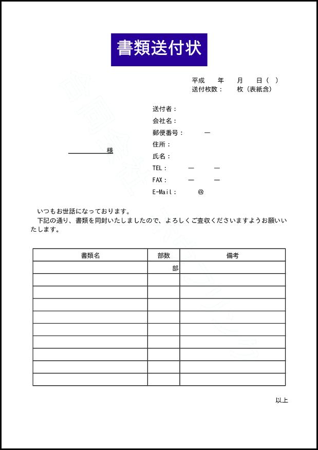 書類送付状 002