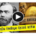 Nobel Prize History