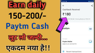 How to get free unlimited Paytm Cash daily