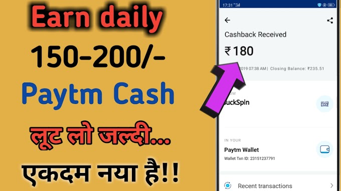 How to get free Paytm Cash for free
