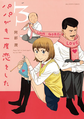 [Manga] パパがも一度恋をした 第01-03巻 [Papa ga mo Ichido Koi Shita Vol 01-03] Raw Download