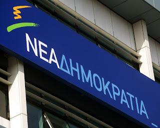 nea-dimokratia