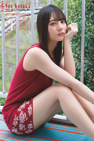 Nao Kosaka 小坂菜緒, Shonen Sunday 2020 No.34 (少年サンデー 2020年34号)