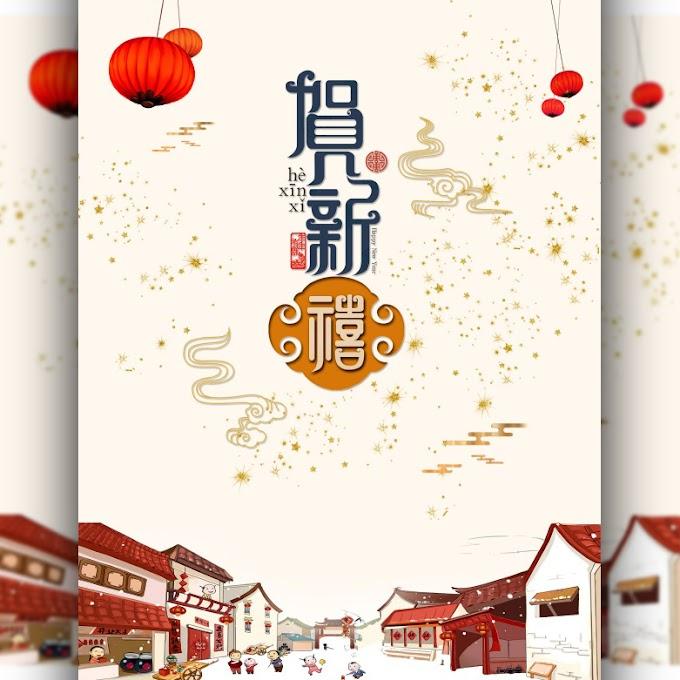 He Xixi Spring Festival poster Free PSD design