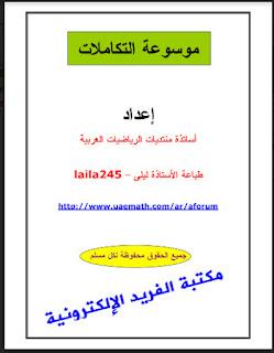تحميل كتاب موسوعة التكاملات pdf