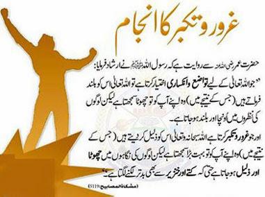 Ghuroor-o-Takabbur Ka Anjam