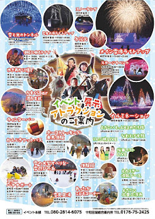 Lake Towada Winter Story Towadako Fuyu Monogatari 2017 event listing 平成29年十和田湖冬物語 イベント展示アトラクションのご案内