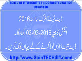 datesheet-matric-annual-2016-gujranwala-board