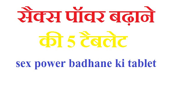 sex power badhane ki tablet