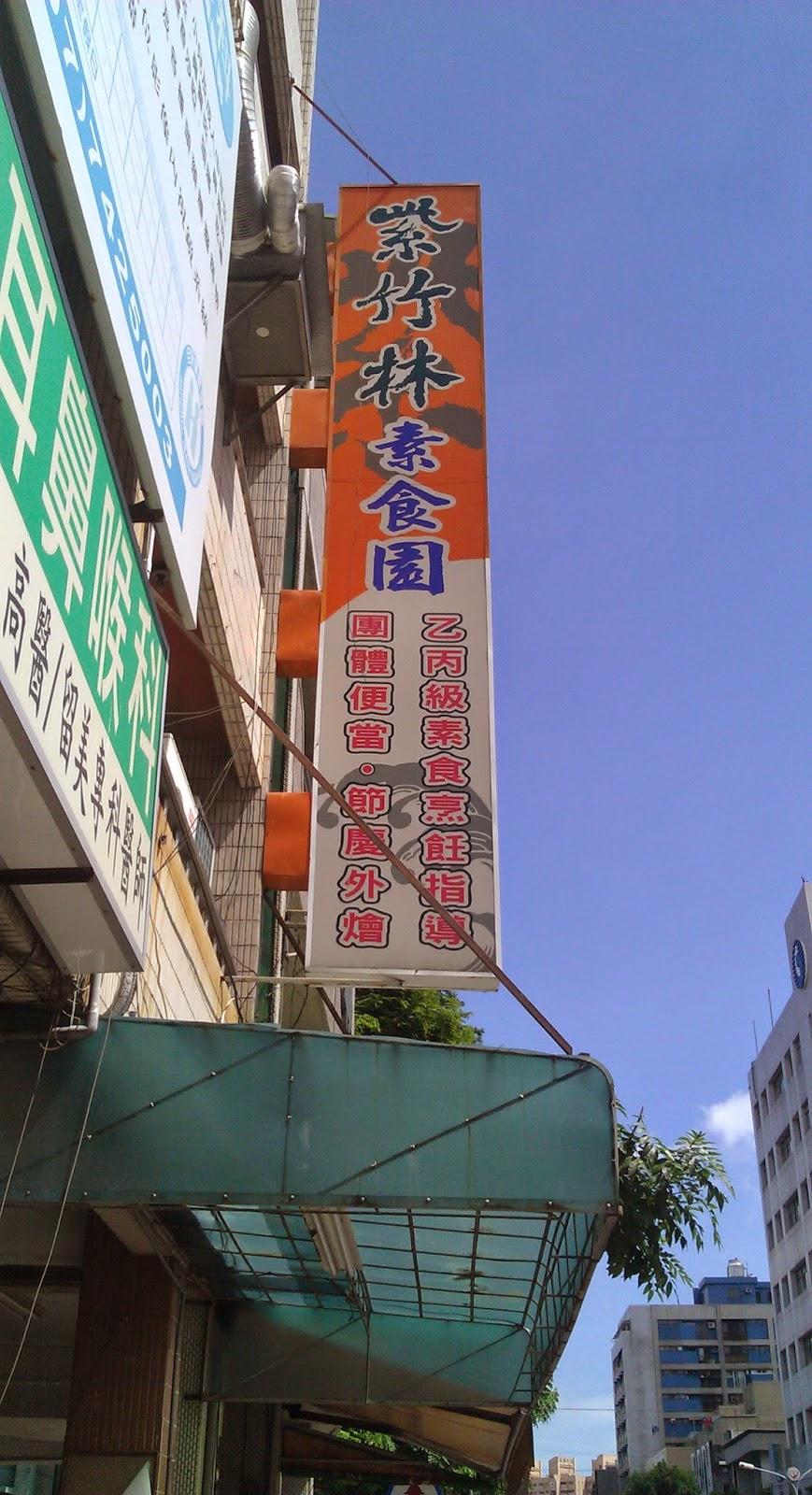 高雄市鳳山區素食餐廳: 紫竹林素食館