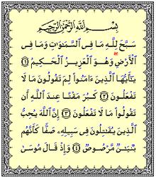 Teks Bacaan Surat As Shaf Arab Latin dan Terjemahannya