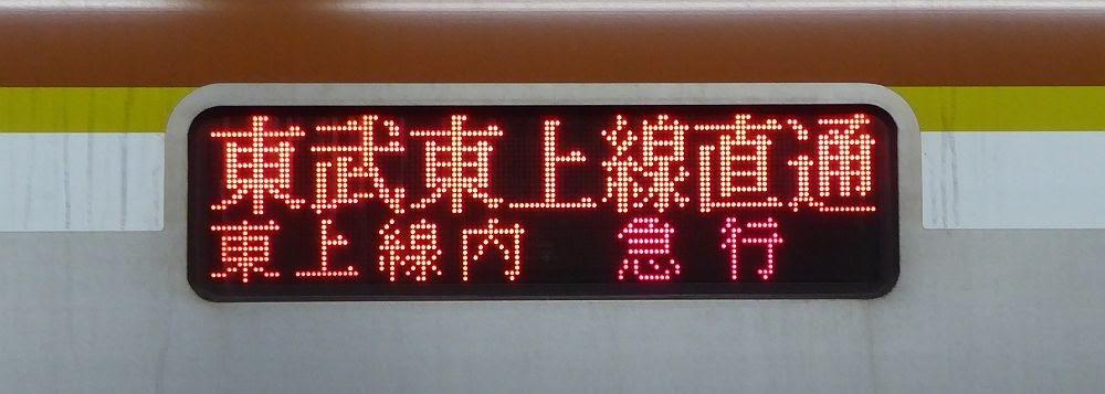 東京メトロ副都心線 東武東上線直通 通勤急行 森林公園行き4 東京メトロ10000系