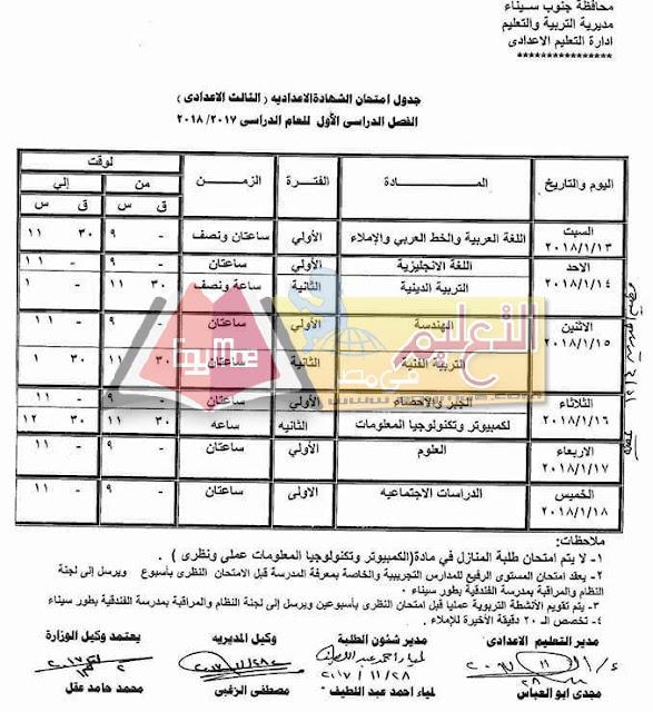 جدول امتحان نصف العام جنوب سيناء 2018 الصف الثالث الاعدادي