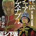 Char Aznable Biography book released today April 13, 2012