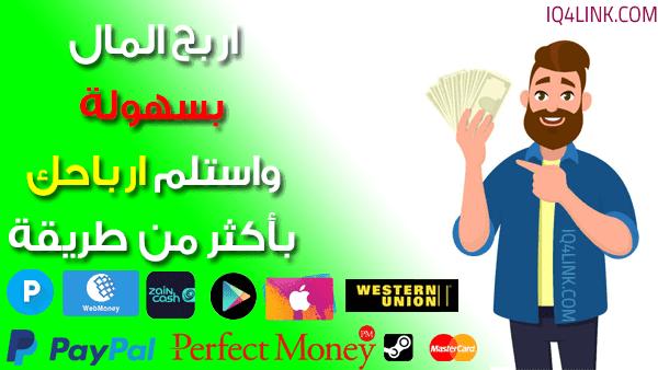 موقع عراقي للربح من الانترنت يدعم زين كاش وطرق اخرى عديدة