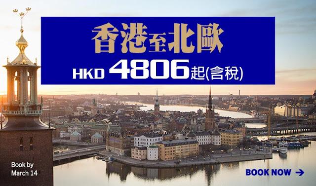北歐航空【北歐優惠】香港飛芬蘭、挪威、瑞典、丹麥 HK$4806起(連稅),年底前出發。
