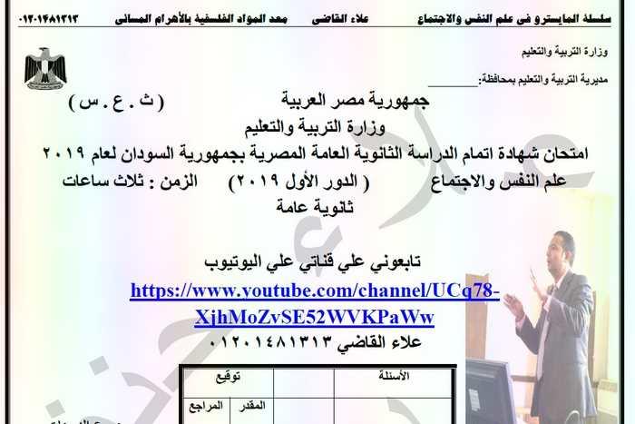 اجابة امتحان السودان علم نفس واجتماع ثانوية عامة 2019  أ . علاء القاضى
