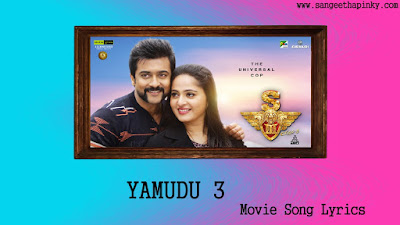 yamudu-3-telugu-movie-songs-lyrics