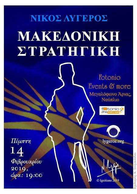 Διάλεξη του Ν. Λυγερού για τη Μακεδονία στο Ναύπλιο