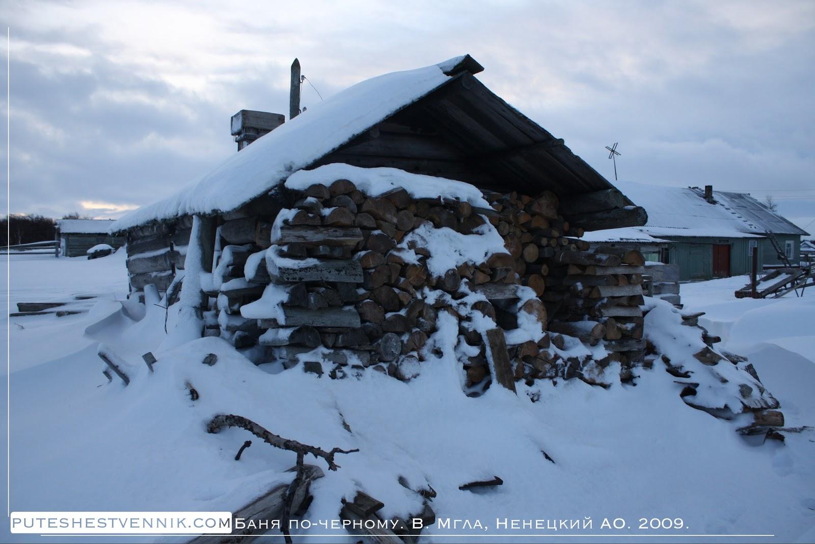 Русская баня и дрова