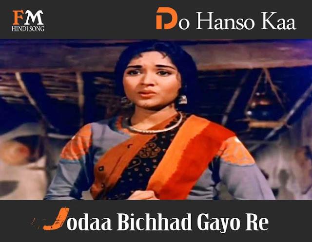 Do-Hanso-Kaa-Jodaa-Bichhad-Gayo-Re-Ganga-Jamuna-(1961)