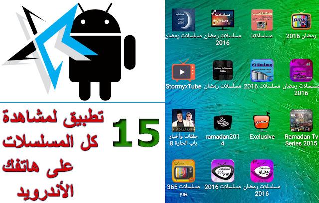 أفضل 15 تطبيق لمشاهدة جميع المسلسلات العربية السورية والخليجية والمصرية على اندرويد