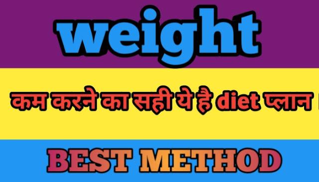 Weight कम करने का सही ये है diet प्लान । best method