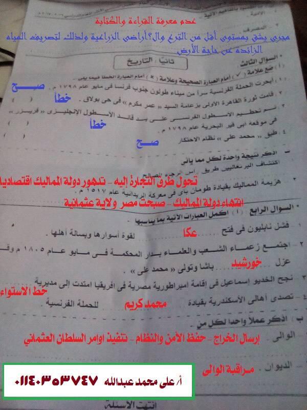 إجابة إمتحان الدراسات للصف السادس الابتدائى الترم الاول 2019 محافظة أسيوط