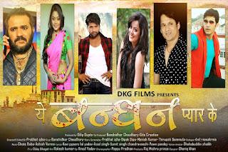 Ye Bandhan Pyar Ke Bhojpuri Movie