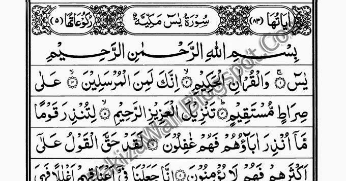 24 surah book free download
