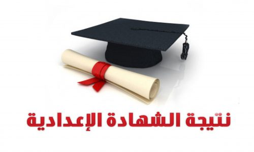 نتيجة الشهادة الإعدادية الفصل الدراسي الأول 2018