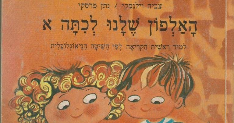 Иврит алфавит: Букварь