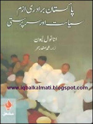 Pakistan Community Politics Urdu