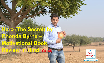 Hero (The Secret) by Rhonda Byrne – Motivational Book Review in Hindi