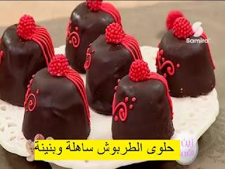 gateau algerien tarbouche