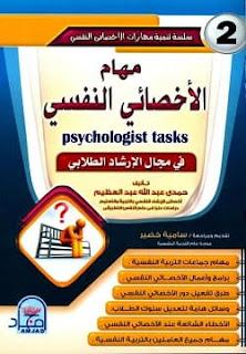 تحميل كتاب مهام الأخصائي النفسي pdf - حمدي عبد العظيم