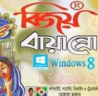 Bijoy Bayanno 2018 full version download, bPopular Bangla Type Writer Program