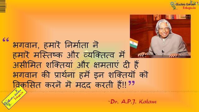 Abdul Kallam Inspirational Quotes in hindi with images 799