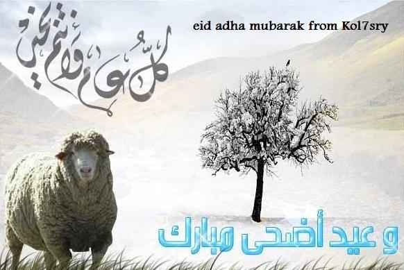 الان احدث صور عيد الاضحى 2017 وأرق تهنئة وصور متحركة لعيد الاضحى المبارك eid adha 2017