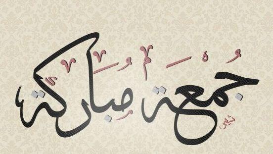 Arti Jumat Berkah Atau Jumat Mubarok Risalah Islam