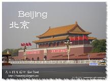 支出表 + 資料統計[坐火車去旅行2]金秋北京