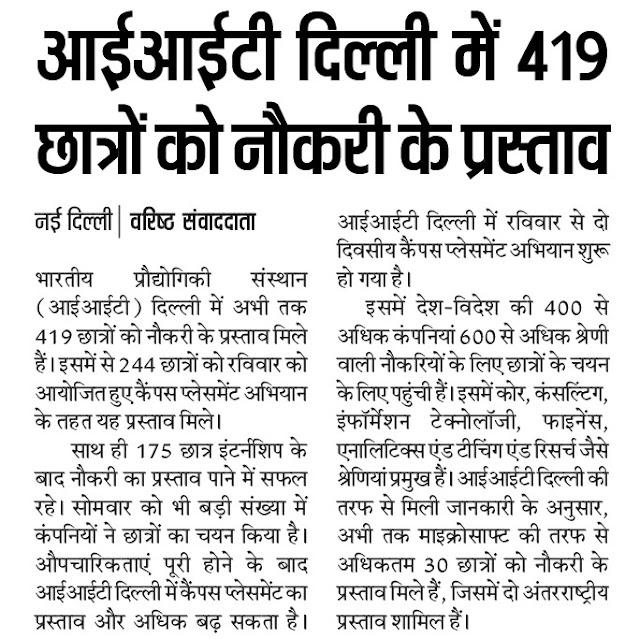 आईआईटी दिल्ली में 419 छात्रों को नौकरी के प्रस्ताव, 600 से अभिक कंपनी