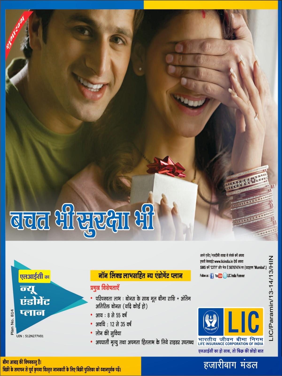 Lic jeevan akshay 6 benefits of dating 5