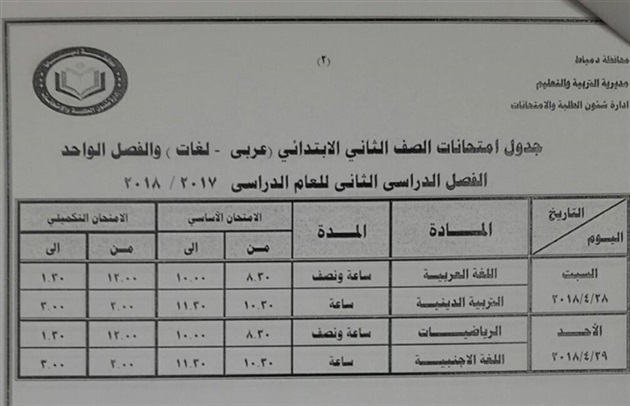 جدول امتحانات آخر العام للصف الثاني الأبتدائي عام ولغات 2018 دمياط