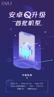 هواتف Huawei و Honor الرائدة ستحصلان على تحديث Android Q مباشرةً