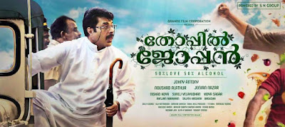 Thoppil Joppan Malayalam Movie Songs Lyrics