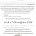 Δήμος Χαλανδρίου: Διανομή τροφίμων για τους δικαιούχους του τ.ε.β.α