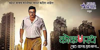 Kokanastha Movie In Marathi Free Download 300mb HDRip 480p